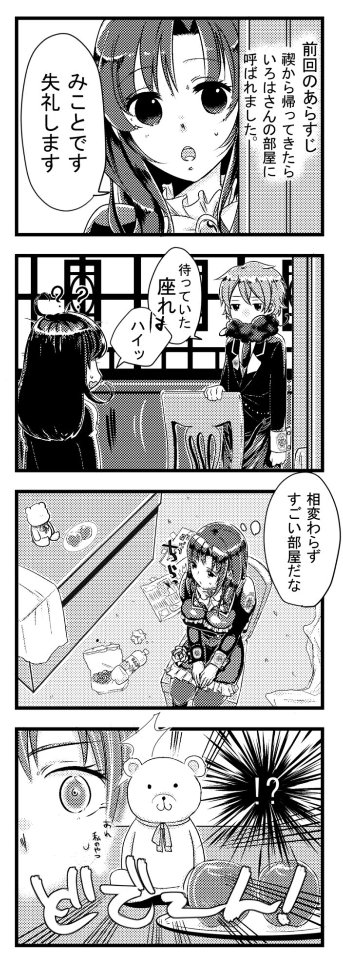 Large 華アワセ四コマ
