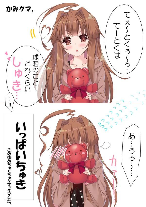 Middle 球磨バレンタイン漫画