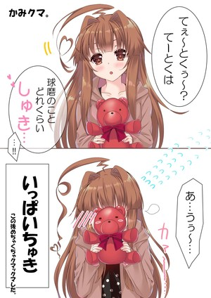 Small 球磨バレンタイン漫画